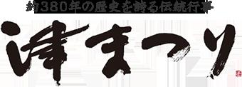 津まつり 約380年の歴史を誇る伝統行事