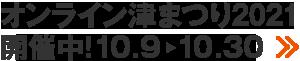 オンライン津まつり2021開催中 10.9→10.30